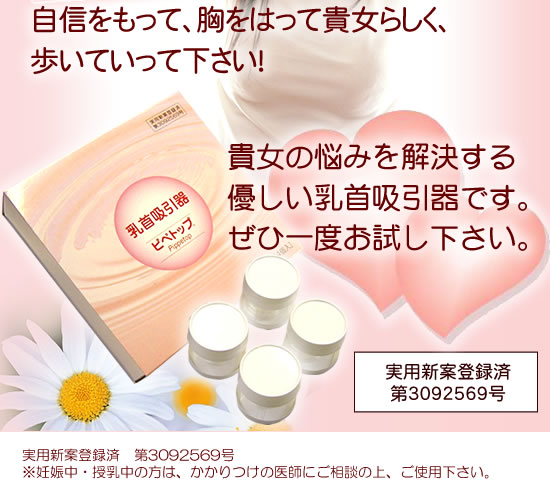 乳首吸引器ピペトップ