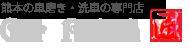 熊本の車磨き・洗車の専門店|CarPolish匠